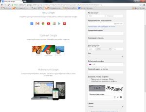 Регистрация аккаунта в Google