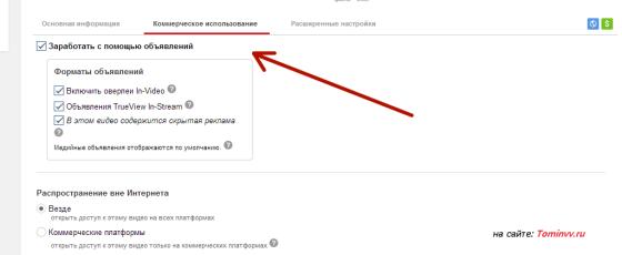 Коммерческое использование видео