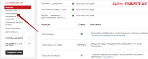 Коммерческое использование канала на Ютубе