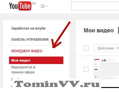 Менеджер видео