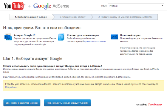 Привяжите YouTube к Google AdSense