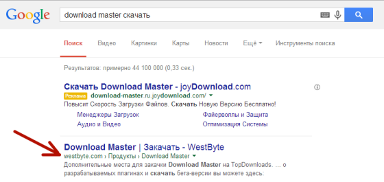 Скачать Download Master