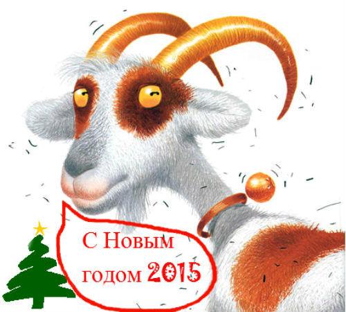 God_kozi_2015