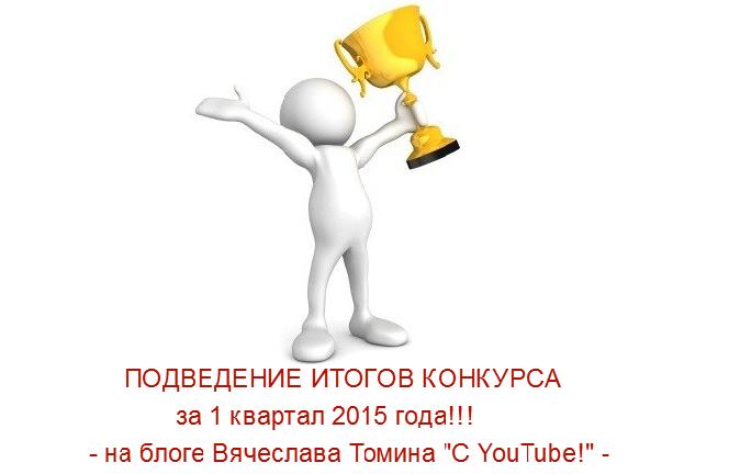 Подведение итогов конкурса за 1 квартал 2015 года на блоге C YouTube! Новый вопрос