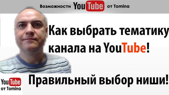 Как выбрать тематику канала Youtube