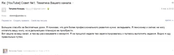 На эл. почте отзыв от Татьяны Козырь