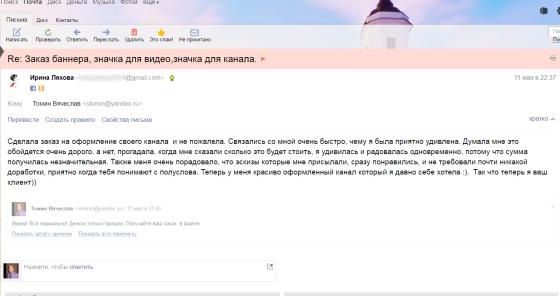 Отзыв от Ирины Ляховой