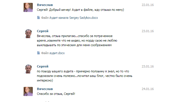Отзыв от Сергея Садыкова