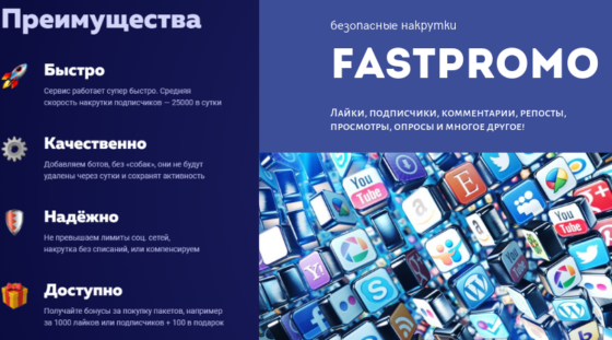 fastpromo.pro