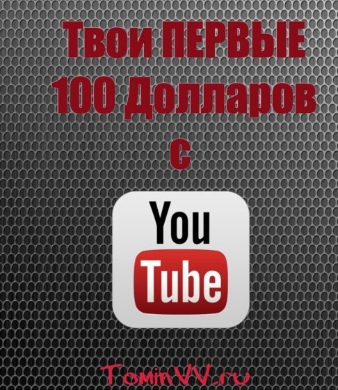 Твои первые 100 долларов c YouTube!