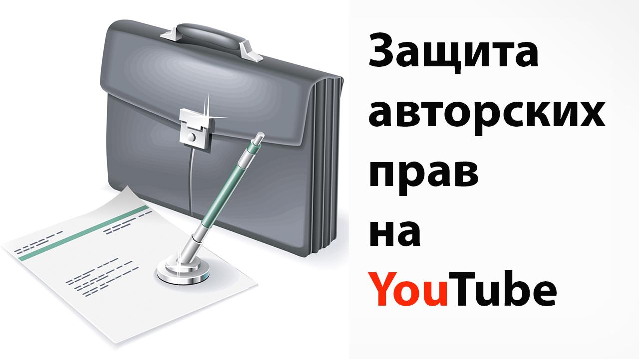 Защита авторских прав в сети Youtube! Научись и ты...