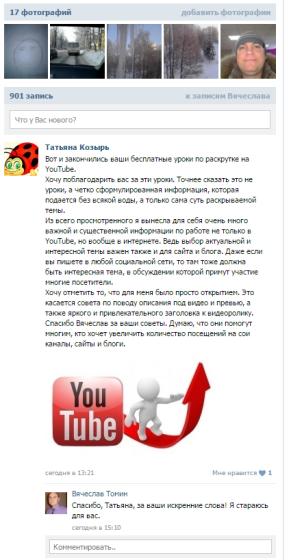 Отзыв от Татьяны Козырь