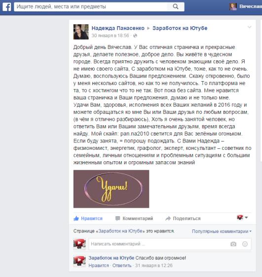 Отзыв от Надежды Панасенко