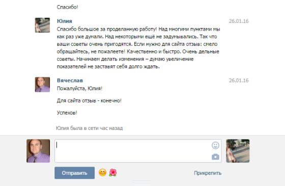 Отзыв от Юлии Кошкиной