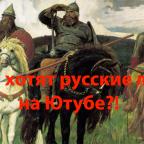 Чего хотят русские люди на ютубе?! Часть 1