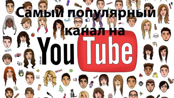 Самый популярный канал