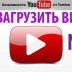 Как правильно загрузить видео на youtube. Основа основ!