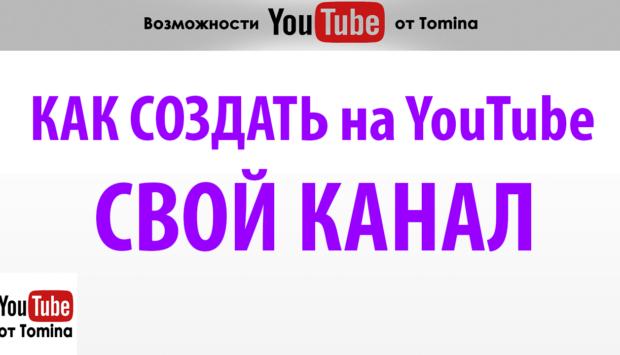Как создать на youtube канал: подробная инструкция с видео уроком