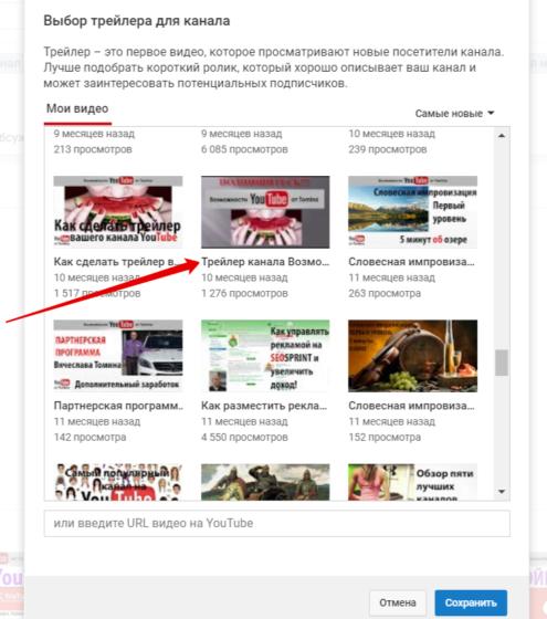Как выбрать трейлер канала на Ютубе