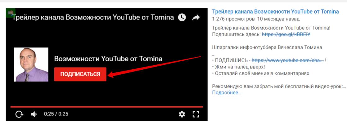 Как сделать трейлер для канала ютуб