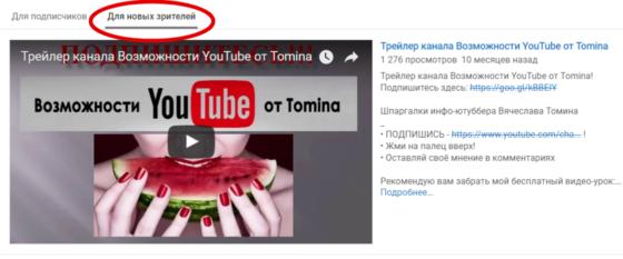 Трейлер канала Возможности YouTube от Tomina
