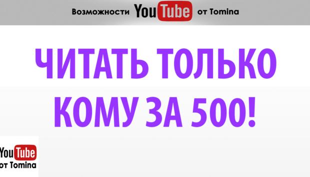 Читать ТОЛЬКО кому за 500! Групповой коучинг по YouTube