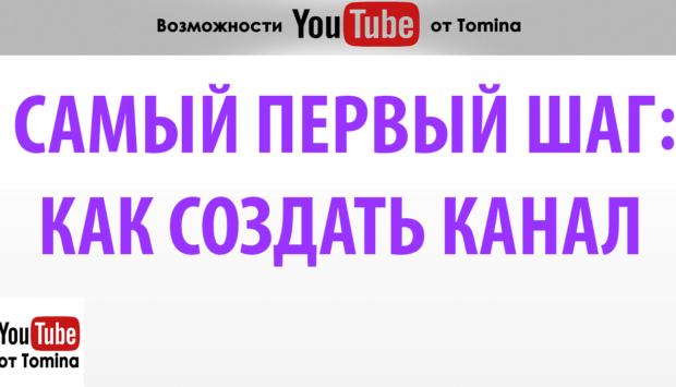 Как создать свой видео канал на ютубе - самый первый шаг по системе Глобальный YouTube