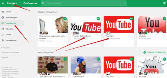 Поделиться видео в сообществах Гугл