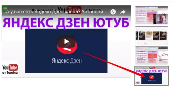 Поле Свой значок видео
