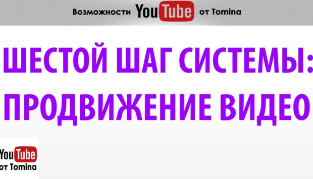 Шестой шаг системы: продвижение видео на youtube