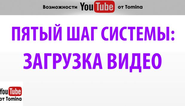Пятый шаг системы: загрузка видео на youtube