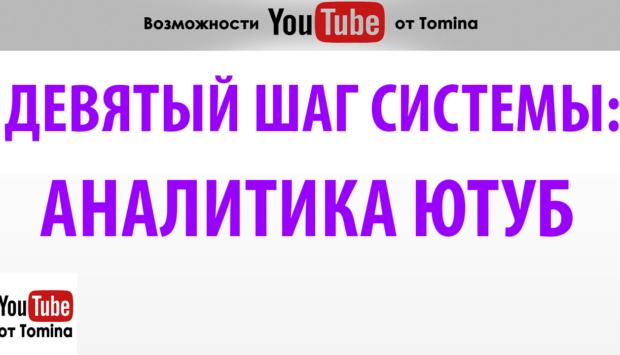 Девятый шаг системы: Аналитика канала Ютуб