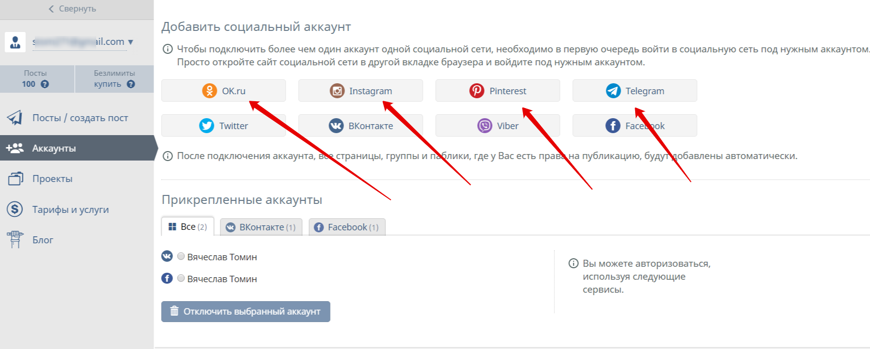 Как сделать (поставить) хэштег Вконтакте 16