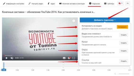 Подсказка на YouTube