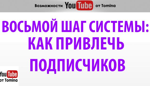 Восьмой шаг системы: как привлечь первых подписчиков на канал youtube
