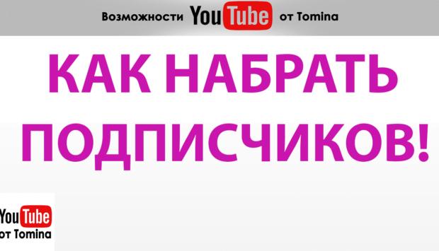 Поговорим о роли подписчиков на вашем канале YouTube