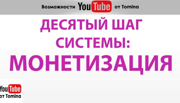 Десятый шаг системы: Монетизация канала YouTube (точка В)