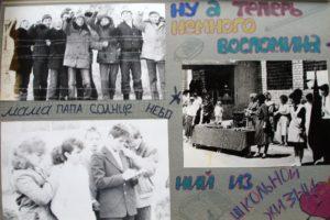 Школьные воспоминания