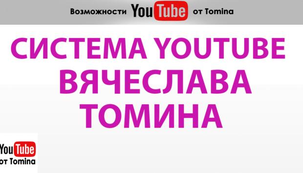 Цельная система по YouTube от Вячеслава Томина