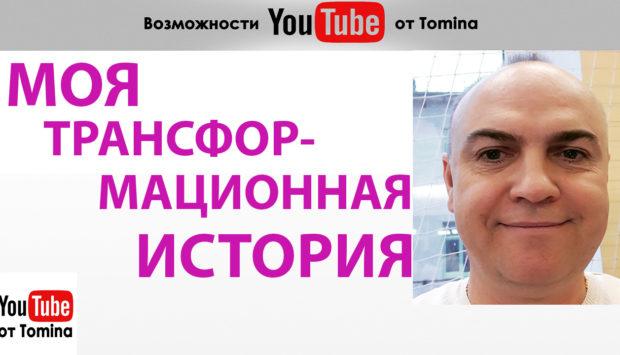 Моя траснформационная история (Вячеслава Томина)