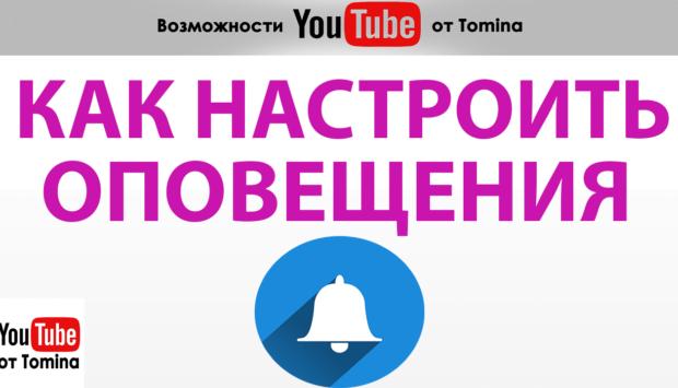 Получают ли оповещения подписчики с вашего канала YouTube?