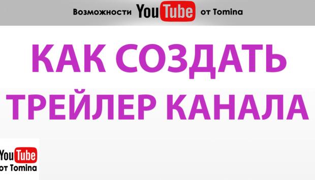 Как создать трейлер канала на YouTube