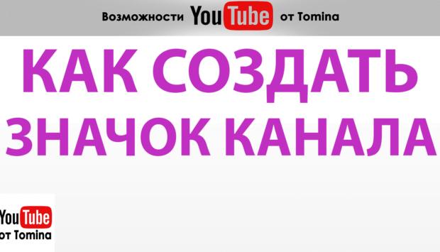 Как создать значок канала на YouTube или как изменить значок канала