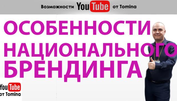 Личный бренд на YouTube. Особенности брендинга в России!