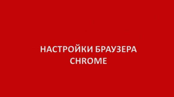 Настройки браузера Google Chrome