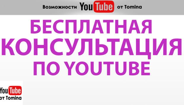 Бесплатная консультация по Вашему каналу YouTube. Успеют не все!