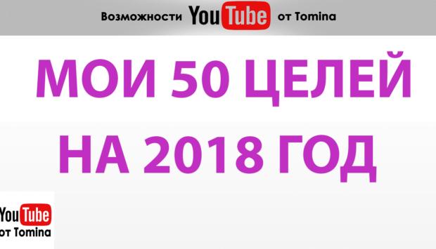 Мои 50 целей на 2018 год! С Новым 2018 Годом!!!