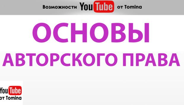 Основы авторского права на YouTube! Что нужно знать?