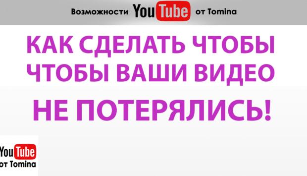 Как сделать так, чтобы ваши видео не потерялись среди миллионов других видео на YouTube!