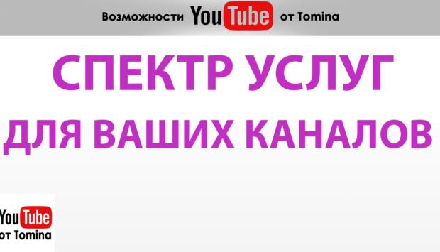 Спектр услуг для ваших YouTube каналов. Выберите ваш вариант!